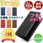 スマホケース 手帳型 iPhone12 iPhone12 Pro Max iPhone11 Pro Max ケース スマホケース 手帳型 マグネット