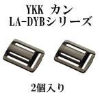 【YKK】プラスチック カン LA25DYB 2個入り/ポーチ/アジャスター/YKK製【ネコポス対応可能】