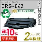 CRG-042(CRG042) キャノン用 リサイクルトナーカートリッジ042 即納タイプ