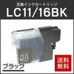ブラザー対応互換インクカートリッジ LC11BK/LC16BK ブラック 残量表示機能あり!