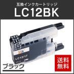ブラザー対応互換インクカートリッジ LC12BK ブラック 残量表示機能あり!