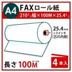 【Tポイント10倍】FAX用感熱ロール紙 A4 幅 210mm×長さ 100m×芯内径 25.4mm(1インチ)4本入