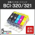 キャノン対応 互換インクカートリッジ BCI-320PGBK/BCI-321BK/BCI-321C/BCI-321M/BCI-321Y 【5色セット】 ICチップ付残量表示機能あり