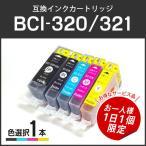 【サービス品お一人様1日1個】キャノン対応互換インク BCI-320/321 単品 BCI-320PGBK/BCI-321BK/BCI-321C/BCI-321M/BCI-321Yから1個選択可能です