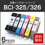 キャノン対応互換インクカートリッジ BCI-325PGBK+326(BK/C/M/Y/GY) 【6色セット】 残量表示機能あり!