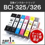 【サービス品お一人様1日1個】キャノン対応互換インクBCI-325/326 単品 BCI-325PGBK/BCI-326BK/BCI-326C/BCI-326M/BCI-326Y/BCI-326GYから1個選択可能です