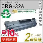 CRG-326(CRG326) キャノン用 リサイクルトナーカートリッジ326 即納タイプ