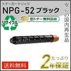 NPG-52 キヤノン用 再生トナーカートリッジ ブラック  即納タイプ
