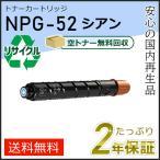 NPG-52 キヤノン用 再生トナーカートリッジ シアン  即納タイプ