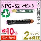 NPG-52 キヤノン用 再生トナーカートリッジ マゼンタ  即納タイプ