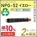NPG-52 キヤノン用 再生トナーカートリッジ イエロー  即納タイプ