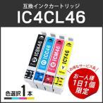 【サービス品お一人様1日1個】エプソン対応互換インクカートリッジ単品 ICBK46/ICC46/ICM46/ICY46から1個選択可能です
