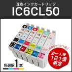 【サービス品お一人様1日1個】エプソン対応互換インクカートリッジ ICBK50/ICC50/ICM50/ICY50/ICLC50/ICLM50から1個選択可能です