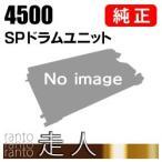 IPSiO SP ドラムユニット 4500 純正品