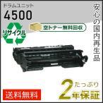 リコー用 リサイクル SP ドラムユニット4500 即納タイプ
