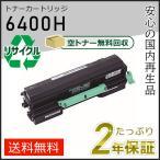 リコー用 リサイクル SPトナーカートリッジ6400H 即納タイプ