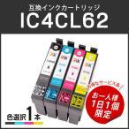 �ڥ����ӥ��ʤ�����ͣ������ġۥ��ץ����б� �ߴ��������ȥ�å�ñ�� ICBK62/ICC62/ICM62/ICY62���飱�������ǽ�Ǥ�