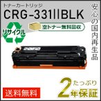 CRG-331IIBLK(CRG331IIBLK) キャノン用 リサイクルトナーカートリッジ331II ブラック 即納タイプ