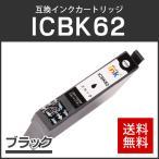 エプソン対応互換インクカートリッジ ICBK62 ブラック 残量表示機能あり!