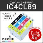 【サービス品お一人様1日1個】エプソン対応 互換インクカートリッジ単品 ICBK69L/ICC69/ICM69/ICY69から1個選択可能です
