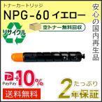 NPG-60(NPG60) キヤノン用 リサイクルトナーカートリッジ イエロー  即納タイプ