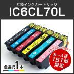 【サービス品お一人様1日1個】エプソン対応 互換インク単品ICBK70L/ICC70L/ICM70L/ICY70L/ICLC70L/ICLM70Lから1個選択可能です