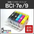 キャノン対応互換インクカートリッジ BCI-9PGBK+7e(BK/C/M/Y) 【5色セット】 残量表示機能あり!