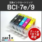 【サービス品お一人様1日1個】キャノン対応 互換インク BCI-7e/9 単品 BCI-9PGBK/BCI-7eBK/BCI-7eC/BCI-7eM/BCI-7eYから1個選択可能です