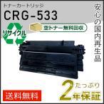 CRG-533(CRG533) キャノン用 リサイクルトナーカートリッジ533 即納タイプ