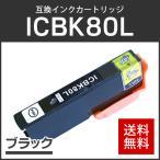 エプソン対応互換インクカートリッジ ICBK80L ブラック 残量表示機能あり!