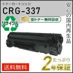 CRG-337(CRG337) キャノン用 リサイクルトナーカートリッジ337 即納タイプ