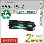 ショッピングリサイクル B95-TS-Z カシオ用 再生トナーカートリッジ【現物タイプ】
