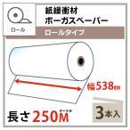 ボーガスペーパー ロールタイプ  538mm×250m巻【3本セット】紙緩衝材/梱包材