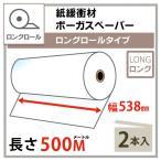 ボーガスペーパー ロングロールタイプ 538mm×500m巻【2本セット】紙緩衝材/梱包材