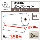 ボーガスペーパー ロールタイプ  538mm×350m巻 厚口【2本セット】紙緩衝材/梱包材