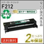 F212 ゼロックス用 リサイクルトナーカートリッジ  即納タイプ