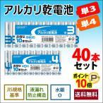【ポイント10倍】アルカリ乾電池 (JIS規格基準/液漏れ防止構造/水銀0) 40本セット(単4/20本+単3/20本)