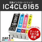 【サービス品お一人様1日1個】エプソン対応 互換インクカートリッジ単品 ICBK61/ICC65/ICM65/ICY65から1個選択可能です