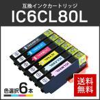 エプソン対応互換インクカートリッジ IC80L(BK/C/M/Y/LC/LM) 【6本自由選択】 残量表示機能あり!