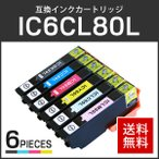 エプソン対応互換インクカートリッジ IC6CL80L 【6色セット】 残量表示機能あり!