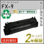FX-9(FX9) キャノン用 リサイクルトナーカートリッジ 即納タイプ