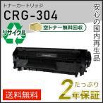 CRG-304 (CRG304) キャノン用 リサイクルトナーカートリッジ304 即納タイプ