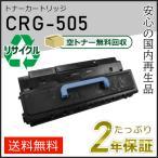 CRG-505 (CRG505) キャノン用 リサイクルトナーカートリッジ505 即納タイプ
