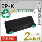 EP-KS/CRG-EPKS (CRGEPKS) キャノン用 大容量  リサイクルトナーカートリッジ  即納タイプ