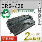 CRG-420 (CRG420) キャノン用 リサイクルトナーカートリッジ420 即納タイプ