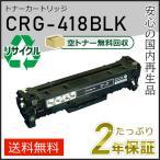 CRG-418BLK(CRG418BLK) キャノン用 リサイクルトナーカートリッジ418 ブラック 即納タイプ