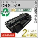 CRG-519 (CRG519) キャノン用 リサイクルトナーカートリッジ519 即納タイプ