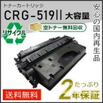 CRG-519II (CRG519II) キャノン用 大容量 リサイクルトナーカートリッジ519II 即納タイプ