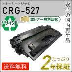 CRG-527 (CRG527) キャノン用 リサイクルトナーカートリッジ527 即納タイプ