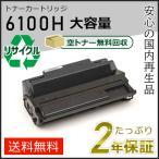 リコー用 大容量リサイクルSPトナーカートリッジ6100H 即納タイプ